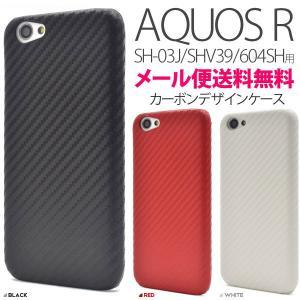 対応機種 AQUOS R SH-03J/SHV39/604SH  スタイリッシュなカーボンデザインの...