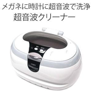 超音波クリーナー めがね洗浄機 メガネ時計アクセサリーなど洗浄 超音波洗浄器