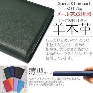 Xperia X Compact SO-02J 羊本革 シープスキンレザー スタンドケースポーチ 手帳型|bestline