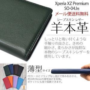 Xperia XZ Premium 手帳型 羊本革 SO-04J ケース カバー 手帳 エクスペリア xz シープスキンレザー|bestline