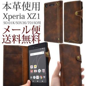 Xperia XZ1 SO-01K/SOV36/701SO 本革使用 ケース カバー エクスペリア xz1 本革 手帳型 手帳ケース|bestline