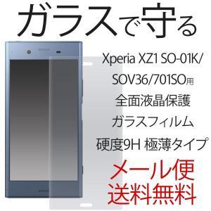 Xperia XZ1 701SO SOV36 ガラスフィルム Xperia XZ1 SO-01K  曲面部分全面保護 送料無料|bestline