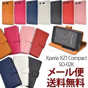 Xperia XZ1 Compact SO-02K エクスペリア スマホ ケース カバー オシャレ かわいい 手帳型 レザー|bestline