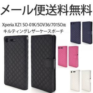 Xperia XZ1 ケース カバー 手帳型 キルティングレザー  耐衝撃 スマホケース SO-01K SOV36 701SO おしゃれ|bestline
