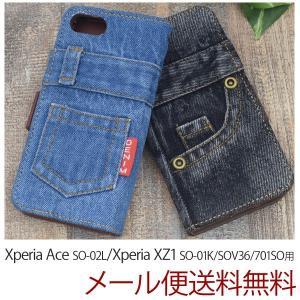 Xperia Ace SO-02L 手帳型 デニム シンプル  ケース カバー ビンテージ カード収納 Xperia XZ1 SO-01K SOV36 701SO|bestline