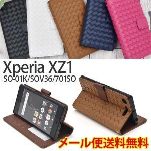 XperiaXZ1 ケース カバー 手帳型 編込み 耐衝撃 スマホケース SO-01K SOV36 701SO おしゃれ|bestline