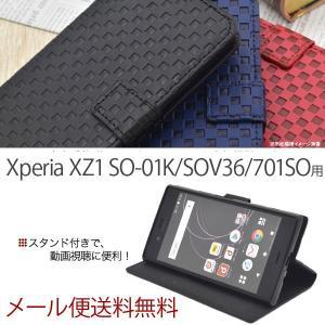 Xperia XZ1 ケース カバー 手帳型 スタンドケース  耐衝撃 スマホケース SO-01K SOV36 701SO おしゃれ|bestline