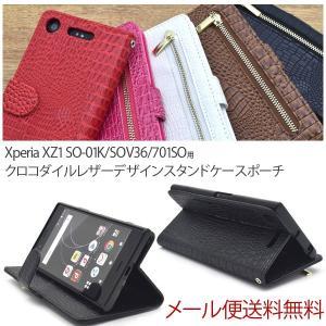SO-01K SOV36 701SO Xperia xz1 手帳型 クロコダイルレザーデザイン ポケット カード収納 XZ1ケース XZ1スマホケース|bestline