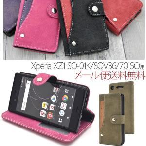 SO-01K SOV36 701SO Xperia xz1 手帳型 スライドカード ポケット ソフトレザー ケース  カード収納 XZ1ケース XZ1スマホケース|bestline
