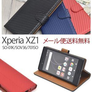 Sony Xperia XZ1 SOV36 au 手帳 カーボンデザイン スタンドケースポーチ スマホケース スマホカバー|bestline