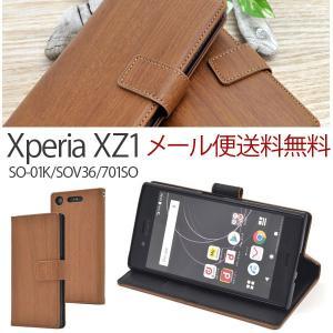 Sony Xperia XZ1 SOV36 au 手帳 木目デザイン 和風 木目調 スタンドケースポーチ スマホケース スマホカバー|bestline