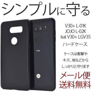 isai V30+ LGV35 V30+ L-01K JOJO L-02K ケース ハードケース 耐衝撃 カバー スマホケース l02kケース l02kカバー l01kケース ブラック 黒|bestline