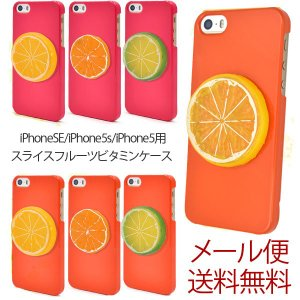 iPhone5s ケース iPhone SE/5s/5 カバー iphone se スライスフルーツ ビタミンケース かわいい おしゃれ スマホケース スマホカバー アイフォンケース 果物|bestline