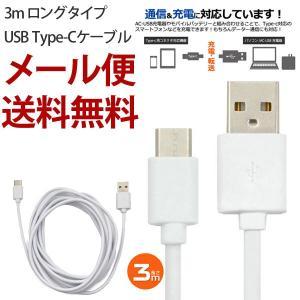 Type-C 充電 ケーブル 3m Type-C USBケーブル 通信 充電 Type-C携帯用 充...