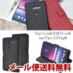 isai V30+ LGV35 V30+ L-01K JOJO L-02K ケース 手帳 耐衝撃 カバー スマホケース l02kケース l02kカバー l01kケース|bestline