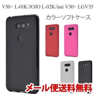 isai V30+ LGV35 V30+ L-01K JOJO L-02K カラーソフトケース ソフトカバー 耐衝撃 カバー スマホケース l02kケース l02kカバー l01kケース|bestline
