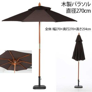 ガーデンパラソル 木製パラソル uv400 ガーデニング 木製 傘 bestline