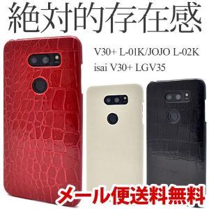 isai V30+ LGV35 クロコダイルレザーデザイン V30+ L-01K JOJO L-02K 耐衝撃 カバー スマホケース l02kケース|bestline