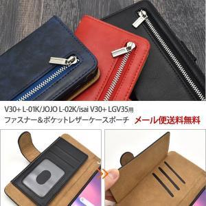 V30+ L-01K JOJO L-02K isai V30+ LGV35 ケース 手帳 ポケットレザーケースポーチ l02kケース l02kカバー l01kケース l01kカバー|bestline