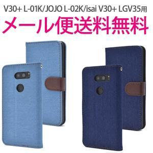 V30+ L-01K JOJO L-02K isai V30+ LGV35 ケース 手帳 面白 ジーンズ 落下防止 l02kケース l02kカバー l01kケース l01kカバー|bestline