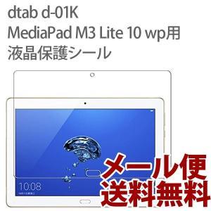 dtab d-01K / HUAWEI MediaPad M3 Lite 10 WP 用 保護フィルム  保護フィルム 保護シール 送料無料|bestline