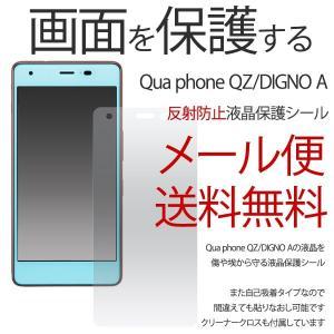 Qua phone QZ/DIGNO A 反射防止 シール 液晶保護 保護フィルム キュア フォン 画面保護 UQ mobile|bestline