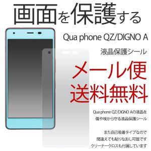 Qua phone QZ/DIGNO A 液晶保護 保護フィルム キュア フォン 画面保護 UQ mobile フィルム 画面保護フィルム|bestline
