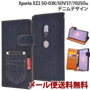 エクスペリアxz2 SO-03K/SOV37/702SO 手帳 ケース カバー スマホケース デニム Xperia XZ2|bestline