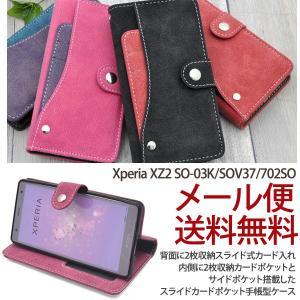 Xperia XZ2 SO-03K SOV37 702SO 手帳型 スライドカード ポケット 手帳型ケース スタンドケース スマホケース エクスペリア スマホカバー xz2 手帳|bestline