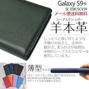 ギャラクシー S9+ SC-03K ケース 手帳型 カバー 羊本革 手帳型 収納 Android ア...