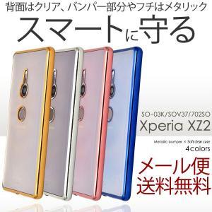 エクスペリア XZ2 SO-03K/SOV37/702SO メタリックバンパー ソフトクリアケース  ケース カバー スマホケース エクスペリアXZ2 ソフトカバー|bestline