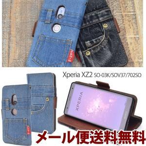 手帳型 Xperia XZ2 SO-03K/SOV37/702SO デニムデザイン ケース カバー スマホケース エクスペリアXZ2 手帳型 ジーパン|bestline