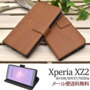 エクスペリアXZ2 Xperia XZ2 手帳型ケース ウッドデザイン SO-03K/SOV37/702SO  木目調 カバー スマホケース XZ2 手帳型|bestline