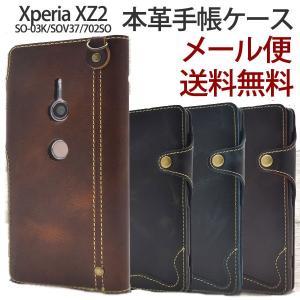 手帳型 本革 Xperia XZ2 SO-03K/SOV37/702SO ケース カバー スマホケース エクスペリアXZ2 手帳型 本革ケース|bestline