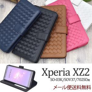 エクスペリア Xperia XZ2 SO-03K/SOV37/702SO 手帳型ケース 編み込み おしゃれ ラティス カバー スマホケース XZ2 手帳型|bestline