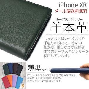 対応機種 iPhone XR  柔らかく手触りのいいシープスキンレザー(羊本革)を使用! カラフルな...