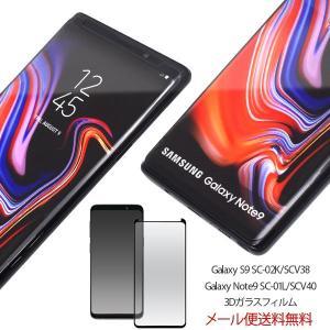 Galaxy S9 SC-02K/SCV38 3Dガラスフィルム Galaxy Note9 SC-01L/SCV40 ガラスフィルム 全画面ガード ケース ギャラクシー 9 3D液晶保護 ガラスフィルム|bestline