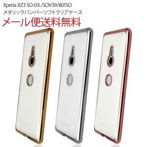 対応機種 Xperia XZ3 SO-01L/SOV39/801SO  Xperia XZ3 SO-...