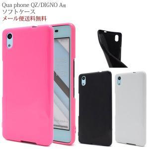Qua phone QZ/DIGNO A カラーソフトケース ソフトカバー スマホケース シンプル おしゃれ ソフトケース KYV44  格安スマホ UQmobile 京セラ|bestline