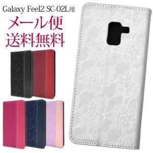 Galaxy Feel2 SC-02L ケース/カバー 手帳型 薄型 サイドマグネット ギャラクシー フィール スマホケース おしゃれ ストレートレザー デザイン スタンドケース|bestline