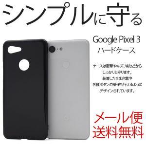 Google Pixel 3 ハード ケース シンプル バック カバー 無地 docomo SoftBank Pixel3 グーグルピクセルスリー ピクセル3 スマホケース スマホカバー|bestline