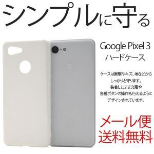 Google Pixel 3 ハード ケース シンプル バック カバー 無地 docomo SoftBank Pixel3 グーグルピクセルスリー ピクセル3 スマホケース スマホカバー ホワイト|bestline