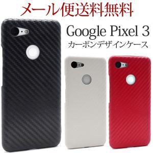 Google Pixel3 ハード ケース グーグル ピクセル カバー スマホケース スマホカバー Android アンドロイド カーボンデザインケース|bestline