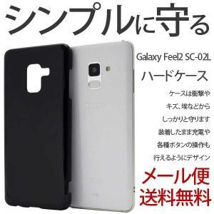Galaxy Feel2 SC-02L ケース/カバー ギャラクシー フィール2 スマホケース おしゃれ Samsung サムスン ハード ケース ハードカバー ブラック 黒|bestline