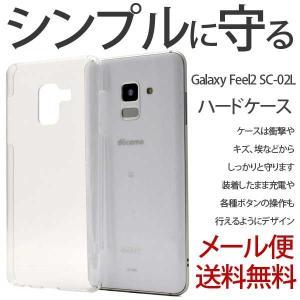 Galaxy Feel2 SC-02L ケース/カバー ギャラクシー フィール2 スマホケース おしゃれ Samsung サムスン ハード ケース ハードカバー クリアケース 透明|bestline