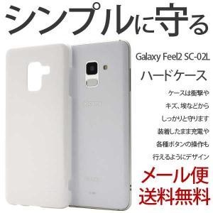 Galaxy Feel2 SC-02L ケース/カバー ギャラクシー フィール2 スマホケース おしゃれ Samsung サムスン ハード ケース ハードカバー ホワイト 白|bestline