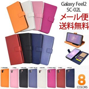 Galaxy Feel2 SC-02L 手帳型 手帳型ケース スタンドケース スマホケース ギャラクシー スマホカバー feel2 レザーデザイン 手帳型ケース|bestline