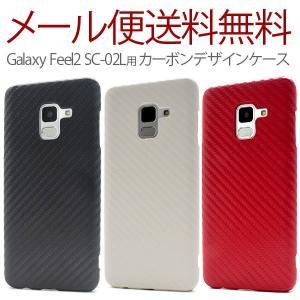 Galaxy Feel2 SC-02L ケース/カバー ギャラクシー フィール2 スマホケース おしゃれ Samsung サムスン ハード ケース ハードカバー カーボンデザインケース|bestline