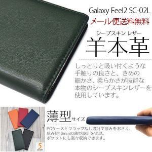 Galaxy Feel2 SC-02L 羊本革 手帳型ケース ギャラクシー カバー 撃吸収 保護 手帳 本革 Galaxy Feel2 シープスキンレザー手帳型カバー|bestline