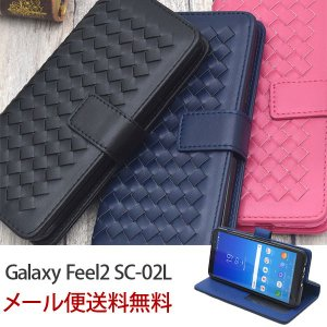 Galaxy Feel2 SC-02L ケース/カバー 手帳型 薄型 サイドマグネット ギャラクシー フィール スマホケース おしゃれ ラティスデザイン 編みこみ|bestline
